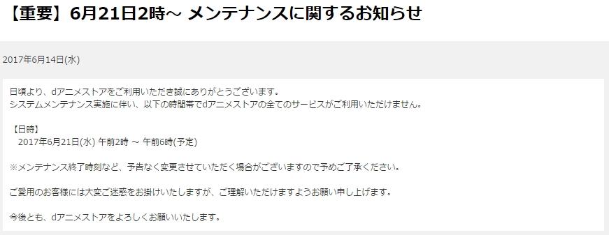 dアニメストア-メンテナンス