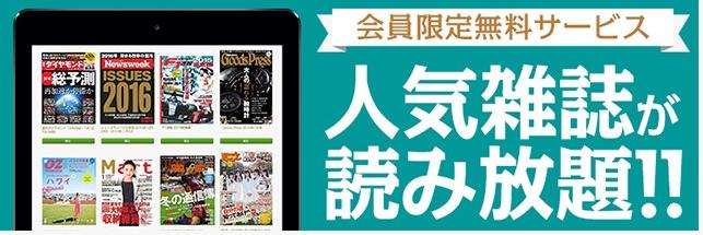FOD雑誌が読み放題